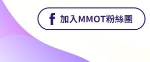 加入 MMOT 粉絲團